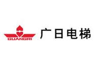 广州广日电梯工业有限公司