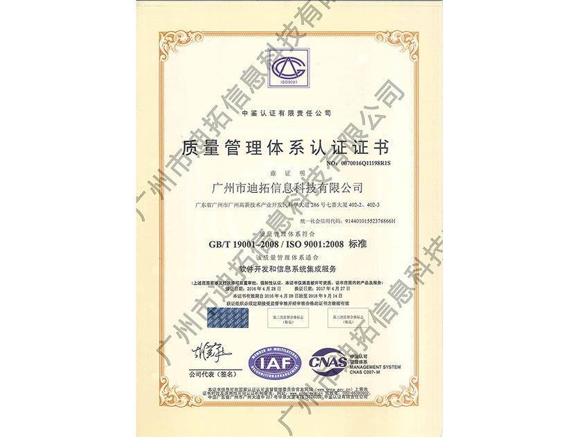 质量管理体系认证证书中文(2016-2018)