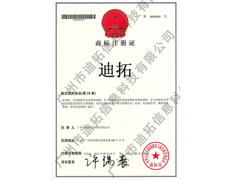 万博manbetx官网登陆商标注册证-万博manbetx官网登陆