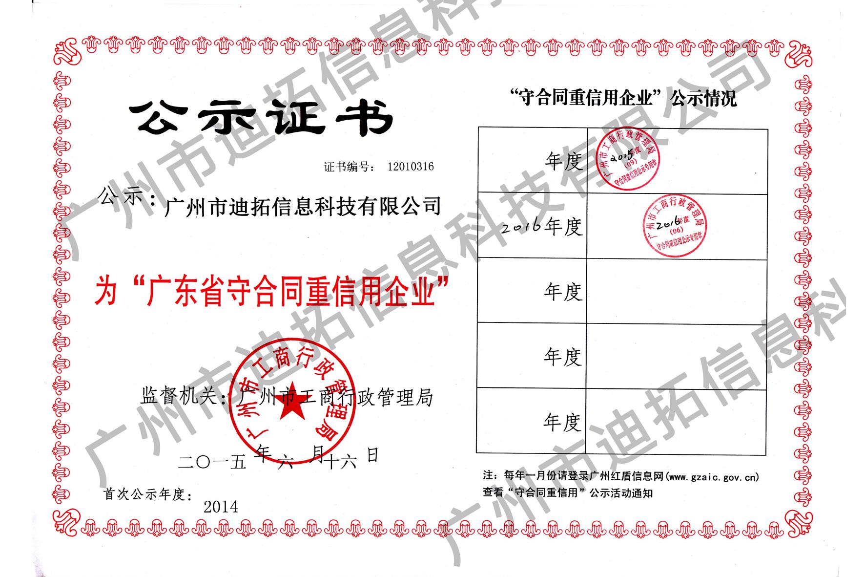 守合同重信用公示证书(2015年度章)