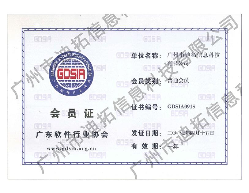 广东软件行业协会会员2016