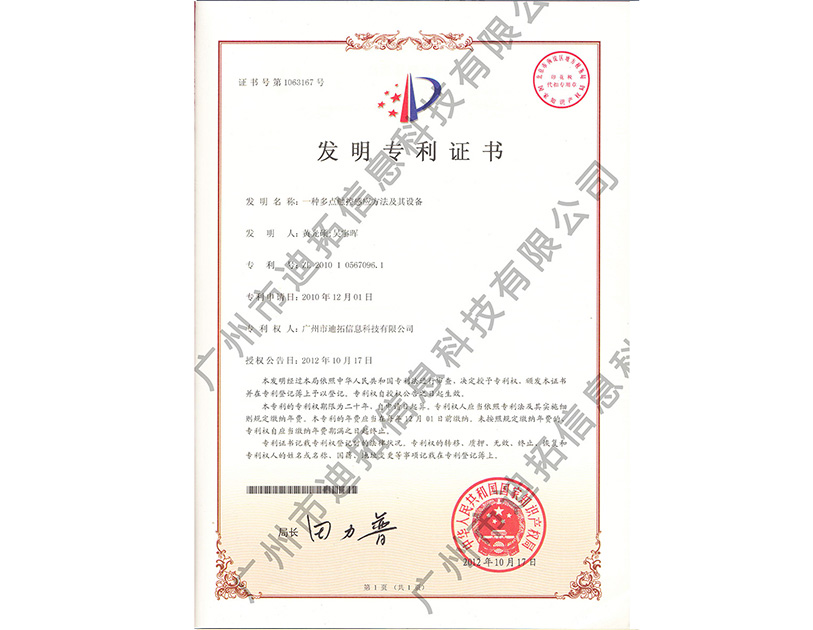 万博manbetx官网登陆发明专利证书-一种多点触控感应方法及其设备