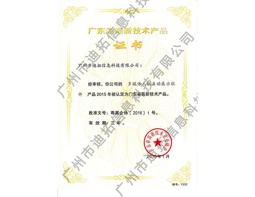 万博manbetx官网登陆广东省高新技术产品证书-多媒体人机万博max手机登录版展示软件
