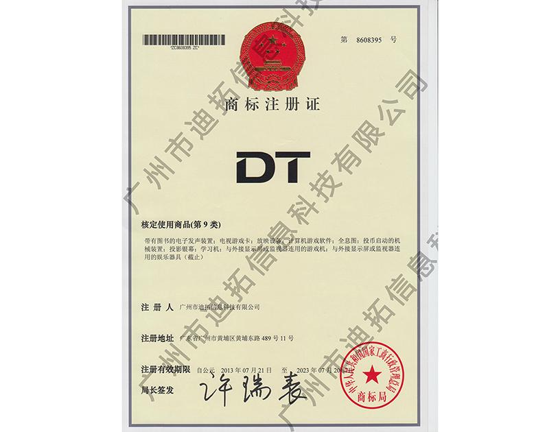 万博manbetx官网登陆商标注册证-DT(第9类)