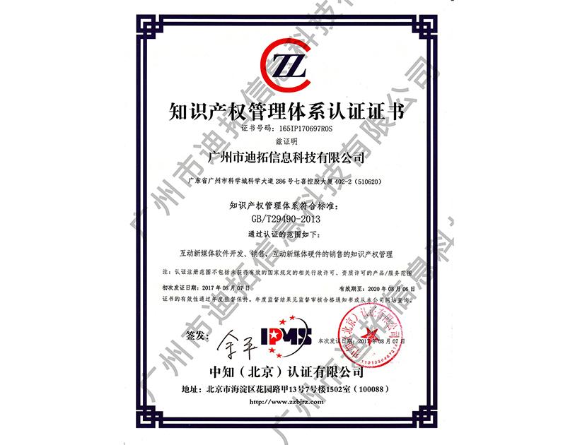 万博manbetx官网登陆知识产权贯标证书