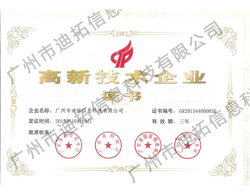 万博manbetx官网登陆高新技术企业证书